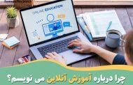 چرا درباره آموزش آنلاین می نویسم؟