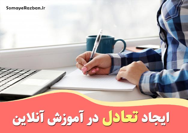 ایجاد تعادل در آموزش آنلاین