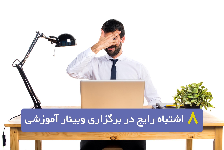 8 اشتباه رایج در برگزاری وبینار آموزشی