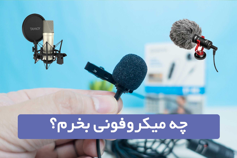 راهنمای خرید میکروفون برای تولید محتوا