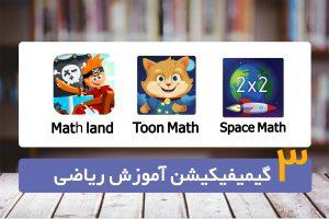 معرفی بازی آموزشی ریاضی