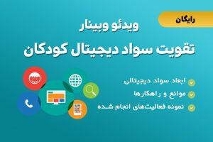 وبینار سواد دیجیتالی