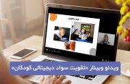 ویدئو وبینار«تقویت سواد دیجیتال کودکان»