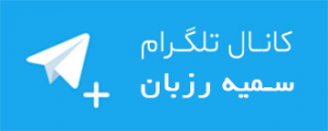 کانال تلگرام سمیه رزبان