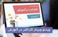 ویدئو وبینار کاراکتر در آموزش