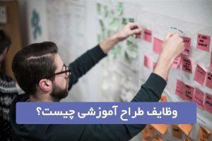 وظایف طراح آموزشی