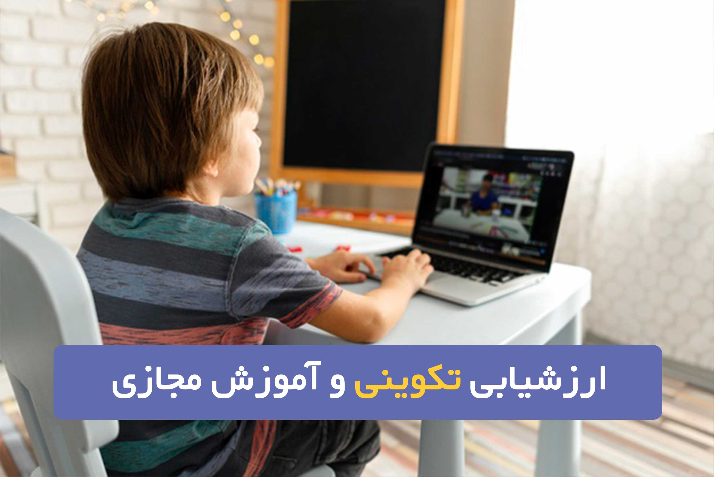 ارزشیابی تکوینی و آموزش مجازی
