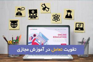 تعامل در آموزش مجازی