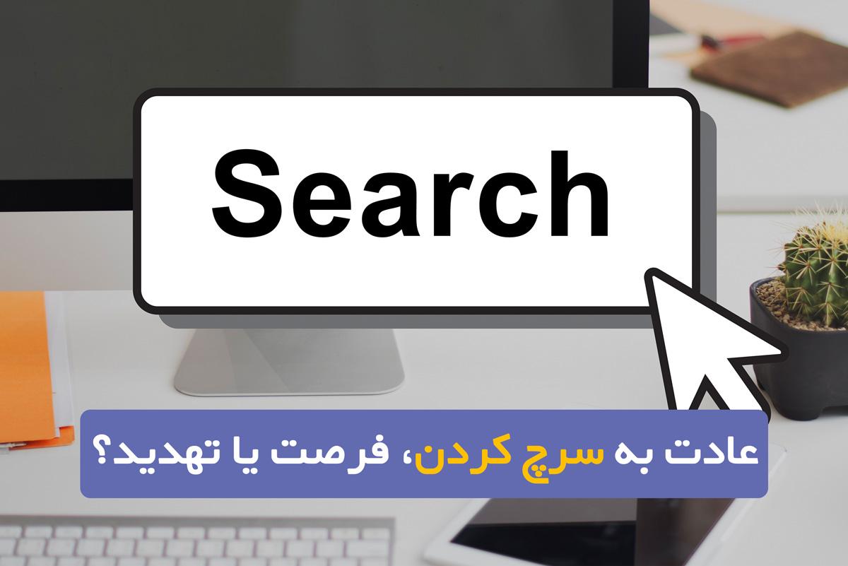 گوگل در کلاس درس