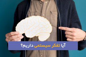 تقویت تفکر سیستمی